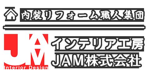 インテリア工房JAM 施工ブログ